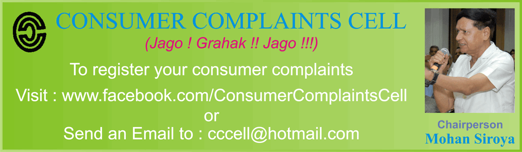 Consumer Complains Cell Contact Info