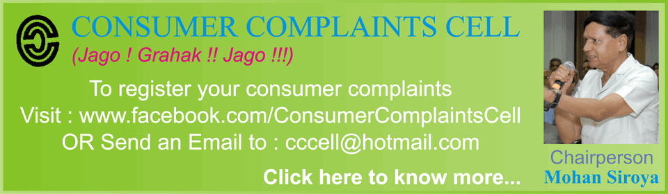 Banner for Consumer Complaints Cell